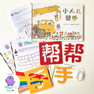 Little helpers - Construction book kit 小人儿帮手百宝盒 (PREORDER ready 26-29 Nov 2018)
