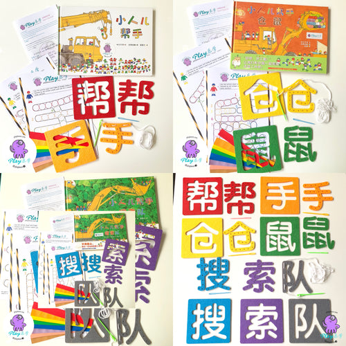 Little helpers - book kit BUNDLE of 3 小人儿帮手百宝盒配套 (PREORDER ready 26-29 Nov 2018)