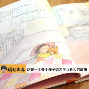 《第一次自己睡觉》My first time sleeping on my own