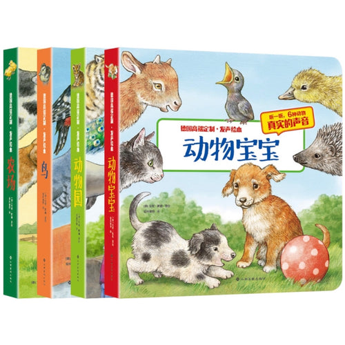 真实动物声音发声书系列 Realistic animal sounds board book series