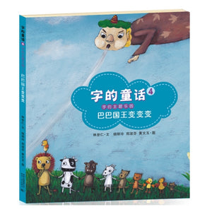 《字的童话》7册 Tales of Chinese characters - set of 7