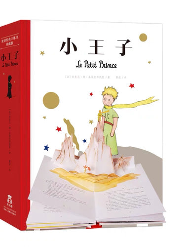 《小王子》立体书珍藏版 The little prince pop up book - collectors edition