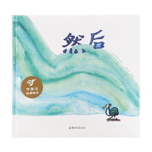 《然后》甲骨文故事绘本 An oracle bone scripture storybook