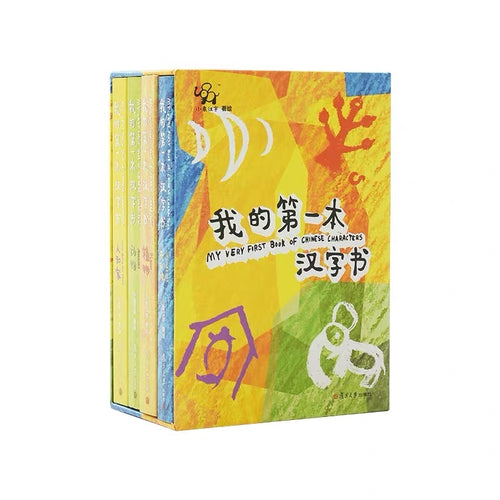 《我的第一本汉字书》1-2 My first book of Chinese characters 1-2 (board book box set)
