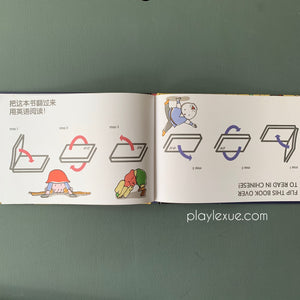 Little Dim Sum Warriors bilingual flip book 1: Papa I'm Still Not Sleepy 爸爸, 我还不想睡