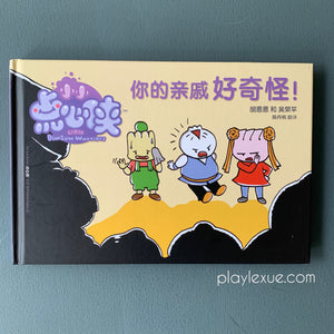 Little Dim Sum Warriors bilingual flip book 2: Your Relatives are Weird! 你的亲戚好奇怪!