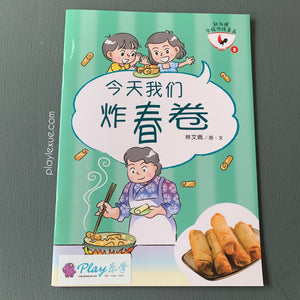 新加坡华族传统食品系列 Traditional food of Singaporean Chinese series