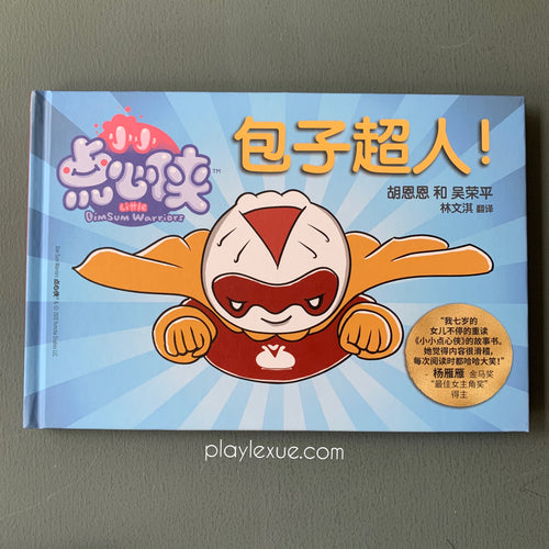 Little Dim Sum Warriors bilingual flip book 7: Bao Man! 包子超人