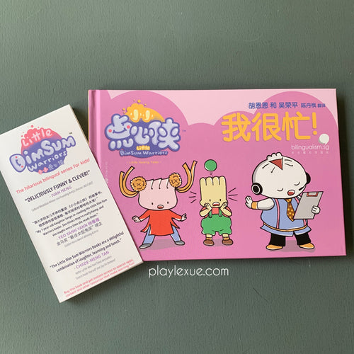Little Dim Sum Warriors bilingual flip book 5: I'm very busy 我很忙