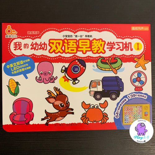 Billingual first words sound book 1 双语早教学习机 I