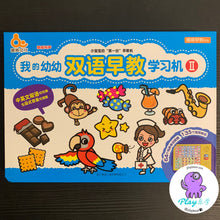 Billingual first words sound book 2 双语早教学习机 II