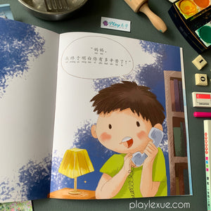 孝顺系列:《家务妈妈我》Chores, Mum and me - filial piety series