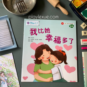 孝顺系列: 《我比她幸福多了》I am more fortunate than her- filial piety series