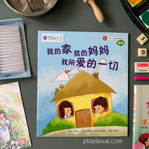 孝顺系列:《我的家我的妈妈我所爱的一切》My family, my mother & everything I love - filial piety series