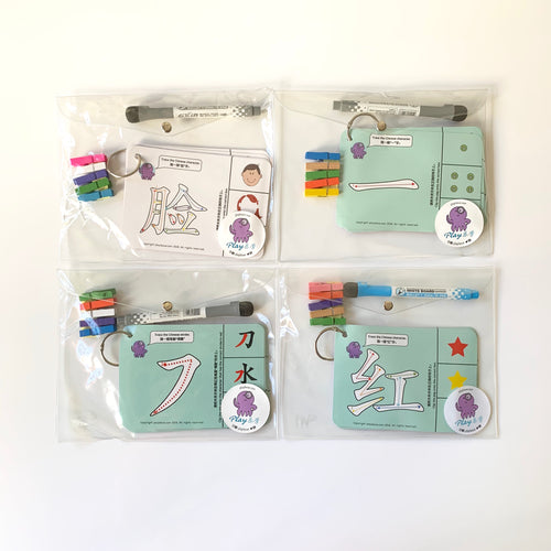 Busy bag bundle of 4
