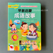 立体互动有声书《成语故事》Interactive sound book-Chinese Idioms