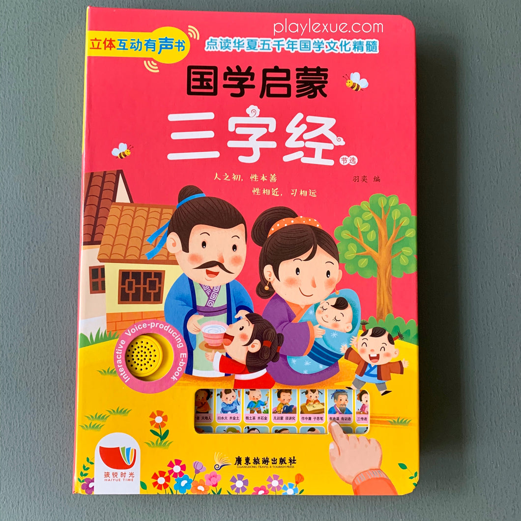 立体互动有声书《三字经》Interactive sound book-San Zi Jing