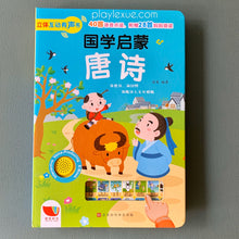 立体互动有声书《唐诗》Interactive sound book-Tang poems