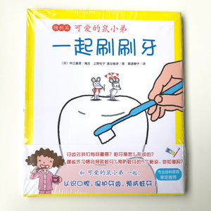 Brushing with little mouse 《鼠小弟一起刷刷牙》.
