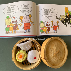 Little Dim Sum Warriors bilingual flip book 6: I don't want any mistakes 我不希望出任何差错