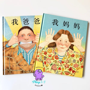 《我爸爸》《我妈妈》My Dad My Mum set of 2