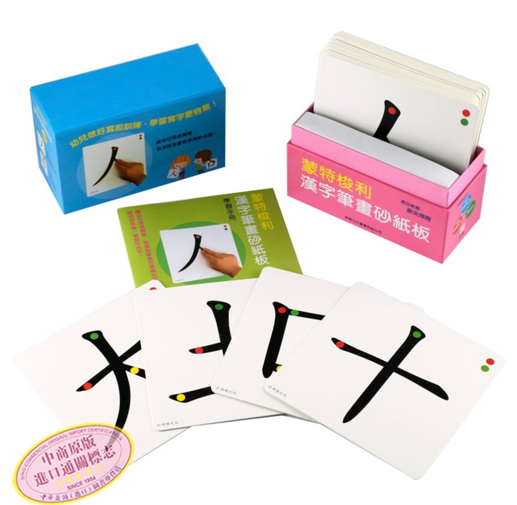 Montessori Chinese tactile cards.