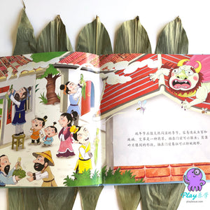 端午节百宝盒 Dragonboat festival book kit