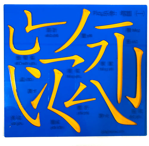 Chinese strokes acrylic puzzle