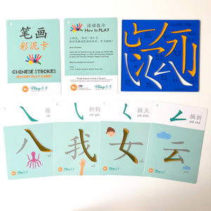 Chinese strokes 1 playdough cards + acrylic puzzle bundle.
