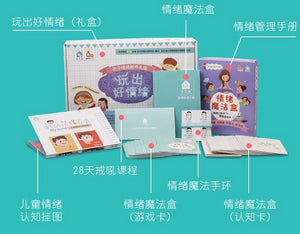情绪魔法盒 Manage your emotions game kit