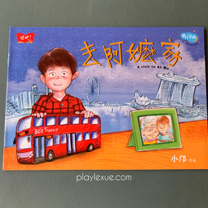 《去啊嫲家》 - Going to Grandma's House