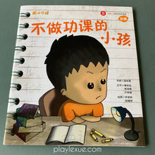 《不做功课的小孩》The child who doesn't do his homework