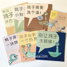 Mo Willems Don't let the pigeon set of 6 storybooks 别让鸽子6册