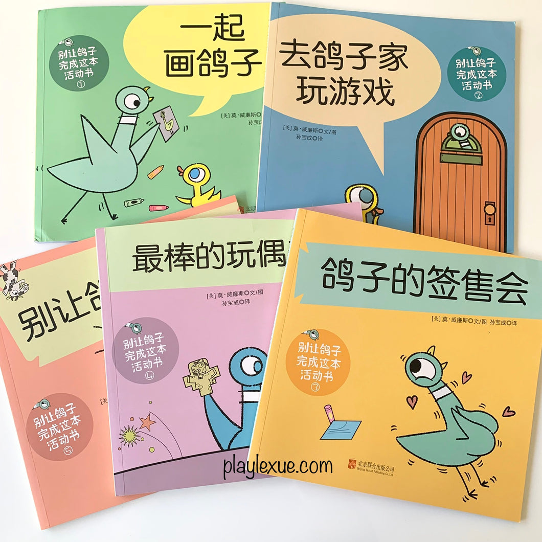 Mo Willems Don't let the pigeon set of 5 activity books 别让鸽子5册活动本