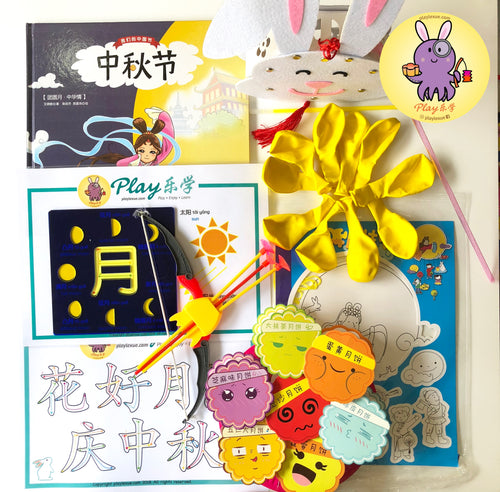 READY STOCK Mid Autumn book kit 中秋百宝盒(一)