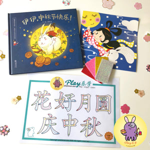 READY STOCK Mid Autumn book kit 3  中秋百宝盒(三)