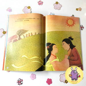 Mid Autumn book (orange)《传统节日中秋节》