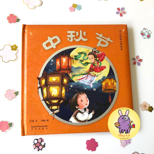 Mid Autumn pop up book《立体中秋节