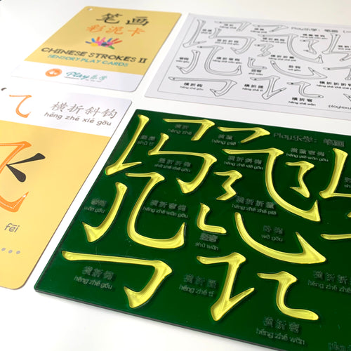 Chinese strokes 2 playdough cards + acrylic puzzle bundle.