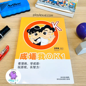 《成语我OK》漫画系列 Chinese idioms (OK) comic series