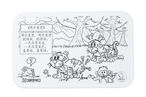 Two Tigers 两只老虎 Reusable Colouring & Dining Placemat