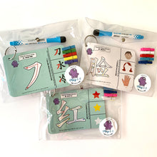 Busy bag bundle of 3 (Chinese strokes, colours, body parts).