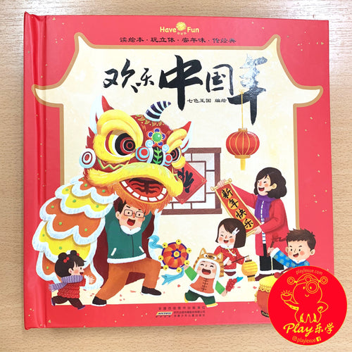 CNY pop up book 3 《欢乐中国年》BACKORDER ready earliest 21-27 Dec 2018