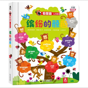 Colours lift a flap game book 缤纷的颜色