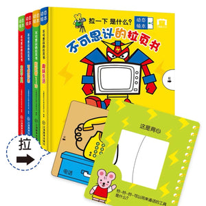 Colour changing pull tab book series 不可思议的拉页书