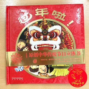 CNY pop up book 1 《过年啦!》BACKORDER ready earliest 21-27 Dec 2018