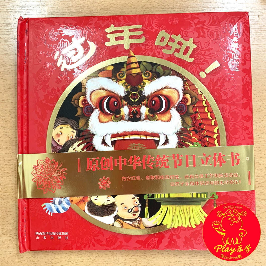 CNY pop up book 1 《过年啦!》