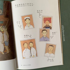 新加坡历史系列:《外公的小房间》 - Singapore history series: Grandpa's Little Room