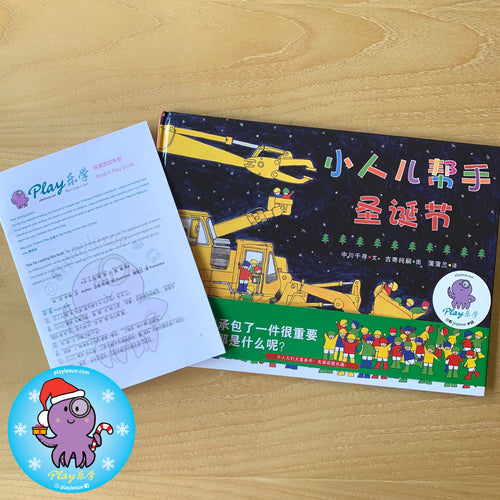 Christmas construction book 小人儿帮手-圣诞