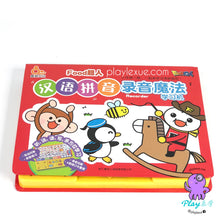 Hanyu Pinyin game book 汉语拼音学习机